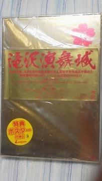 「滝沢演舞城」初回限定DVD∞横山、大倉、キスマイ、A.B.C.他オマケ付