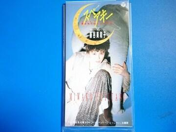 藤谷美和子 8cm盤 スペアキー