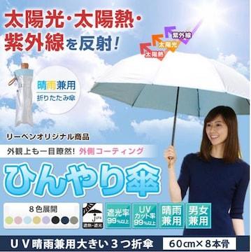 晴雨兼用遮光日傘男女兼用6本骨60cm遮熱折りたたみ傘UVカット99%