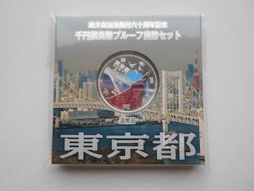 千円銀貨 東京都 美品 レターパック送料無料