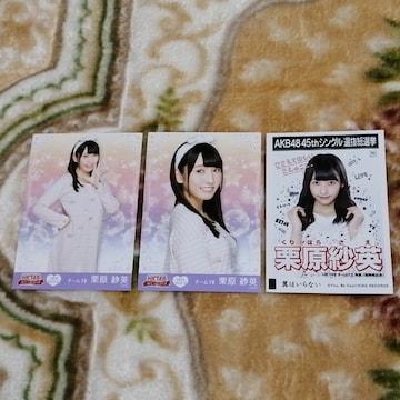 HKT48栗原紗英☆公式生写真〜まとめ5枚セット!