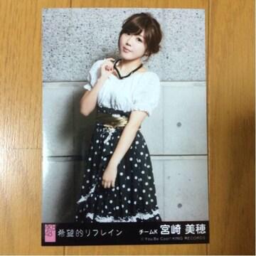 AKB48 宮崎美穂 希望的リフレイン 生写真