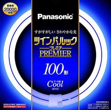 昼光色 サイズ100形 パナソニック ツインパルックプレミア 100形