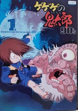 中古DVD ゲゲゲの鬼太郎 90's  (1)