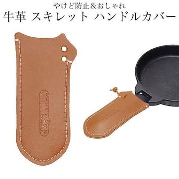 ¢M おしゃれキャンピング 牛革 スキレット用ハンドルカバー