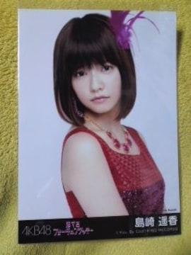 送料込み〓島崎遥香〓恋するフォーチュンクッキー〓劇場盤生写真
