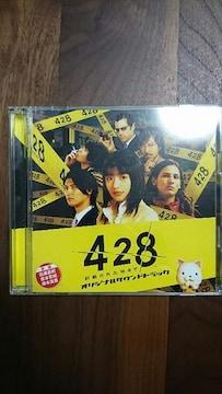 貴重 428 封鎖された渋谷で オリジナルサウンドトラック