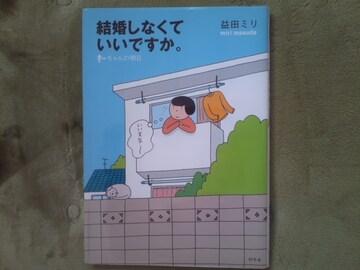 益田ミリ/結婚しなくていいですか。