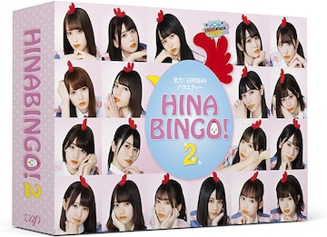 ■DVD『日向坂46バラエティー HINABINGO!2 DVD-BOX』