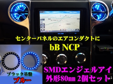 ★bB NCP SMDエンジェルアイ/LEDリング 黒基盤 80�o 青LED 2個セット