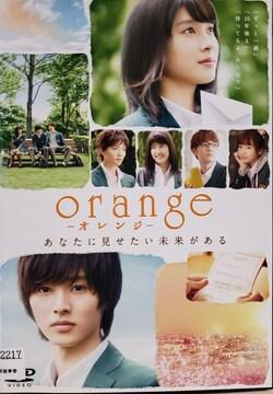 中古DVD orange-オレンジ-