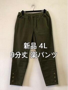 新品☆4Lウエストゴムのカジュアル9分丈パンツ カーキ☆d407