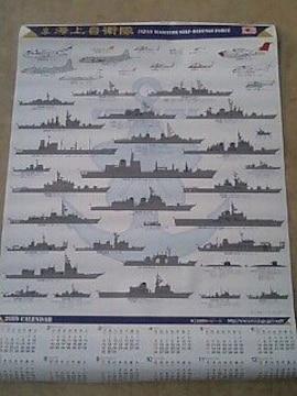 ☆2009海上自衛隊カレンダー☆