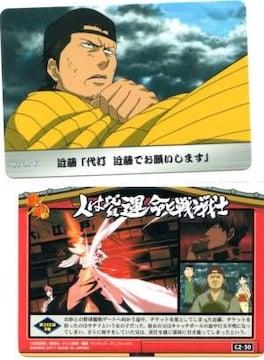 銀魂'くりあ弐★トレカ C2-30 第205話B(後) 近藤