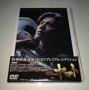 『SPACE BATTLE SHIP ヤマト』PREMIUM EDITION 2枚組