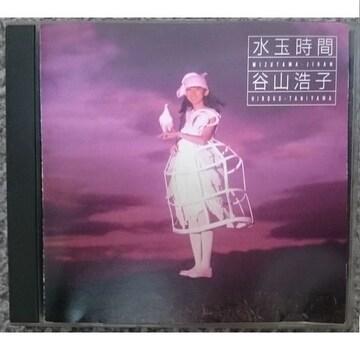 KF  谷山浩子 CDアルバム  水玉時間
