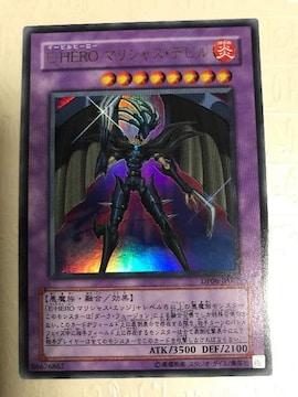 遊戯王 E-HERO マリシャス・デビル DP16-JP017 ウルトラレア