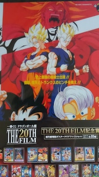 一番くじ ドラゴンボール超 THE 20TH FILM 記念賞 A4サイズ 2枚セット