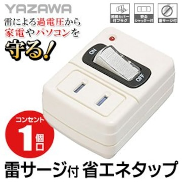 ★雷サージ付 電源タップ 集中スイッチ付 YAZAWA コンセント