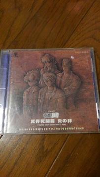CDソフト 幽遊白書 冥界の死闘篇 炎の絆 サントラ