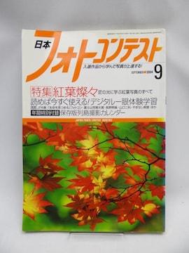 2111 日本フォトコンテスト 2004年9月号