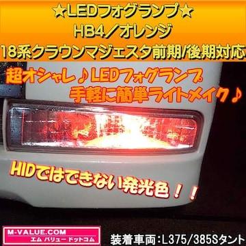 超LED】LEDフォグランプHB4/オレンジ橙■18マジェスタ前期/後期対応