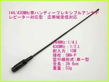 144/430MHz帯 ハンディー用 フレキロングアンテナ SMA-P型 新品