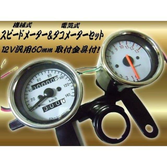 送料無料!オマケLED付!機械式スピード&電気式タコメーターset < 自動車/バイク