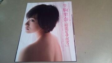 a★乃木坂46・生駒里奈★グラビア雑誌切抜き・6P。同梱可。