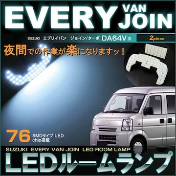 エブリイ バン DA64V JOIN LED ルームランプセット 2ピ