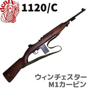 モデルガン M1カービン ウィンチェスター ライフル 復刻銃 模造 DENIX 1120/C