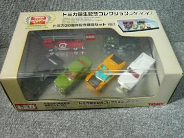 トミカ誕生記念コレクション2000「トミカ30周年記念限定セットvol.1」Y