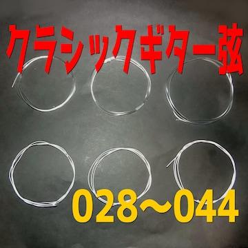 028〜044 1セット クラシックギター ガットギター 弦 ナイロン弦