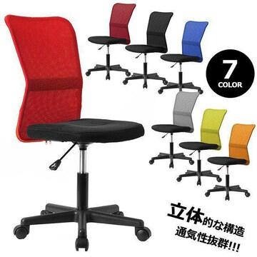 オフィスチェア メッシュ 7色★色:選択/my