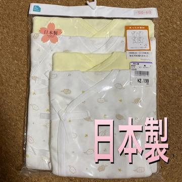 新品未開封50〜60日本製新生児肌着4枚 短肌着コンビ肌着�@
