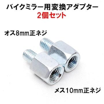 ミラー 変換アダプター 車体8mm 正ネジ⇒ミラー10mm 正ネジ 2個