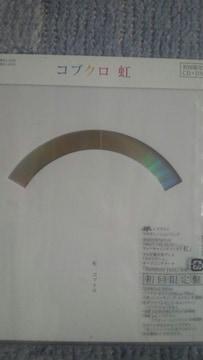 激安!超レア!☆コブクロ/虹☆初回限定盤/CD+DVD☆新品未開封!☆