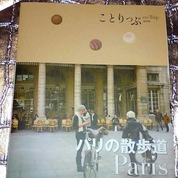 ことりっぷ フランス パリ 取り外せる 地図 付き 旅行 本 海外