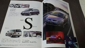 グランディスカタログ2004/3平成16年3月