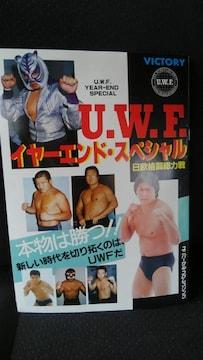 パンフレット UWF イヤーエンドスペシャル 日欧格闘総力戦