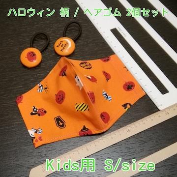 ★大特価★ No.69 ハンドメイド Kids用 インナーマスク セット