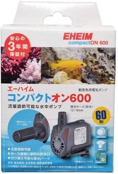色- エーハイム コンパクトオン 600 (60Hz)