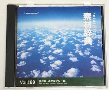 PC 素材辞典Vol169 空と雲・遥かなるブルー編