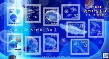 海のいきものシリーズ 第2集 クラゲ 82円切手 エンボス加工