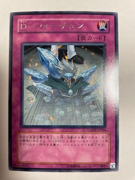 遊戯王【罠・D-フォーチュン】
