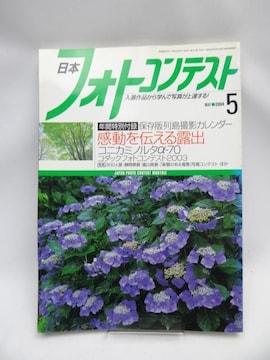 2111 日本フォトコンテスト 2004年5月号