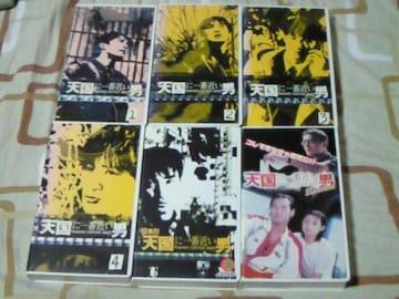 ビデオ 天国に一番近い男 全4巻+SP全2巻 TOKIO松岡昌宏 奥菜恵