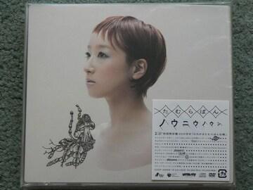 たむらぱん【ノウニウノウン】初回限定盤/CD+DVD(PV集) 外袋付き