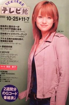 深田恭子【YOMIURIテレビ館】2003年295号