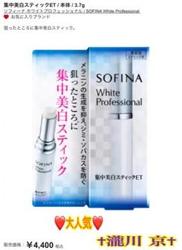 新品/人気/ソフィーナ/ホワイトプロフェッショナル/集中美白スティックET/購入価格4400